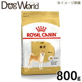 ロイヤルカナン BHN 柴犬 成犬用 800g
