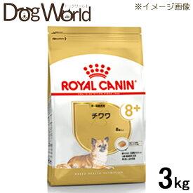 ロイヤルカナン BHN チワワ 中・高齢犬用 3kg
