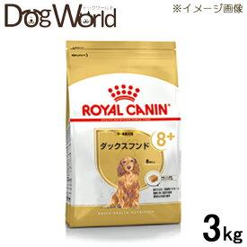 ロイヤルカナン BHN ダックスフンド 中・高齢犬用 3kg