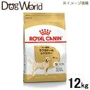 ロイヤルカナン BHN ラブラドールレトリバー 成犬〜高齢犬用 12kg