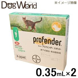 バイエル プロフェンダースポット 猫用 0.35mL×2