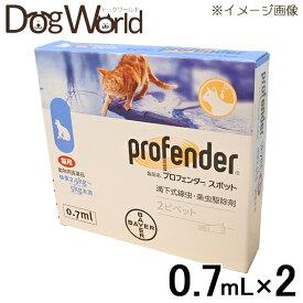 バイエル プロフェンダースポット 猫用 0.70mL×2