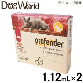 バイエル プロフェンダースポット 猫用 1.12mL×2