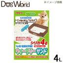 ボンビアルコン ウィークリーサンド シリカ 4L 【猫砂】