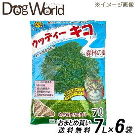 常陸化工 ウッディーキコ 7L×6袋 [猫砂セット販売] [同梱不可] [送料無料]