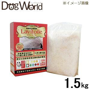 イノセントLavitoile(ラヴィートワレ)1.5kg[猫砂]※お一人様2個まで
