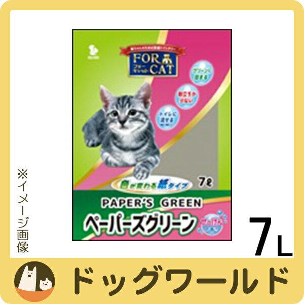 新東北化学工業 フォーキャット ペーパーズグリーン せっけんの香り 7L [2972] 【猫砂】 【色が変わる紙タイプ】