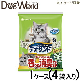 ユニチャーム デオサンド オシッコのあとに香りで消臭する砂 ナチュラルグリーンの香り 5L×4袋 [猫砂セット販売] [同梱不可] [送料無料]