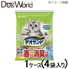 ユニチャーム デオサンド オシッコのあとに香りで消臭する砂 ナチュラルソープの香り 5L×4袋 [猫砂セット販売] [同梱不可] [送料無料]