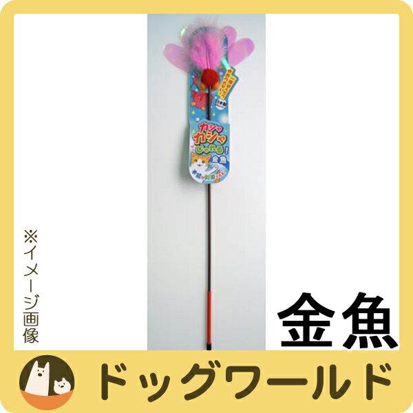 ペッツルート カシャカシャじゃれる 金魚 【猫用おもちゃ】