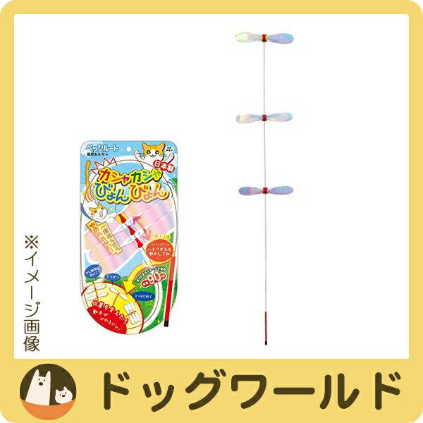 ペッツルート カシャカシャびょんびょん 【猫用おもちゃ】