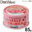 デビフ 猫用 缶詰 子猫の離乳食 ささみペースト 85g ★キャンペーン・数量限定★