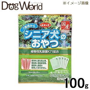 デビフシニア犬のおやつ植物性乳酸菌K71配合100g(20g×5袋)【7歳頃から】