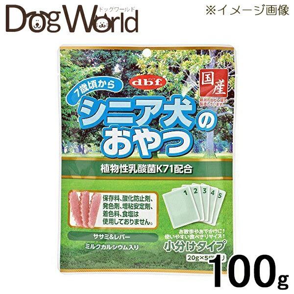デビフ シニア犬のおやつ 植物性乳酸菌K71配合 100g(20g×5袋) 【7歳頃から】