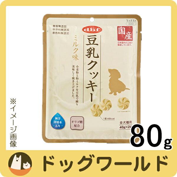 デビフ 豆乳クッキー ミルク味 犬用 80g [賞味:2018/11]