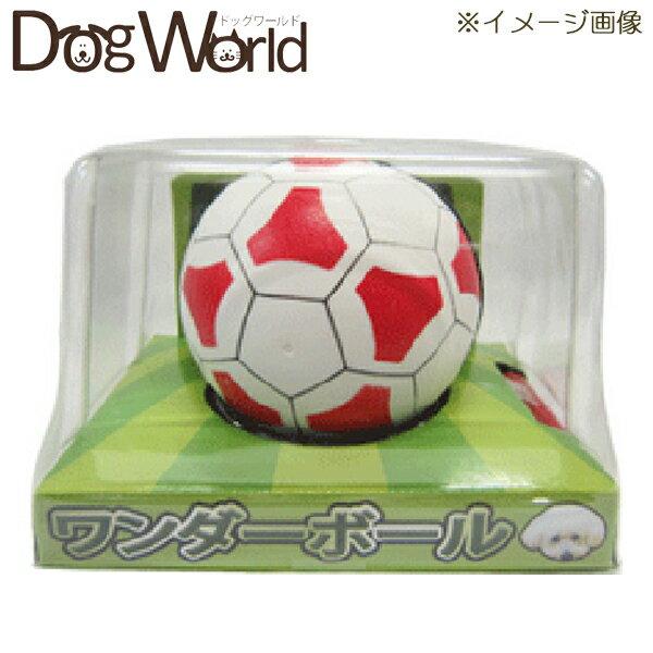 【WON da BALL】 ワンダーボール レッド