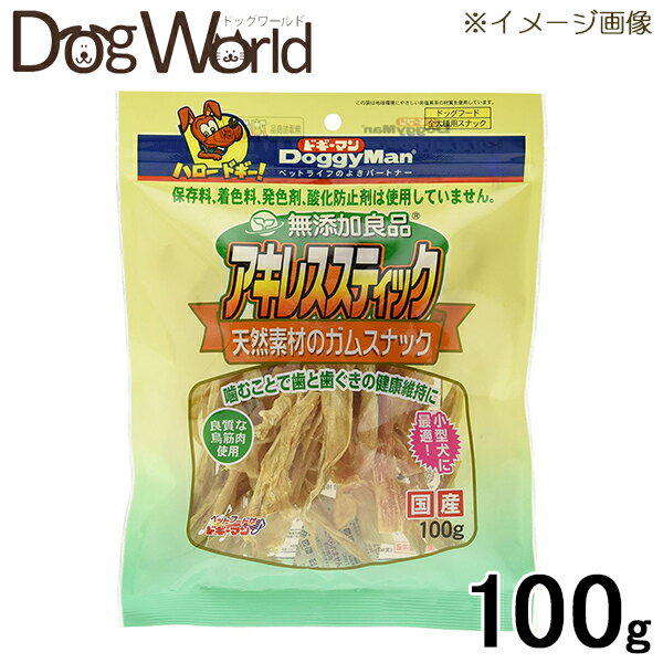 ドギーマン 無添加良品 アキレススティック 100g 【犬用おやつ】
