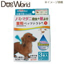 ドギーマン 薬用ペッツテクト+ 小型犬用 3本入 【防虫対策】