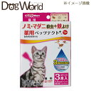 キャティーマン 薬用ペッツテクト+ 猫用 3本入 【防虫対策】【ドギーマン】