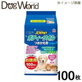 JOYPET(ジョイペット) ボディータオル ペット用 徳用 つめかえ用 100枚入