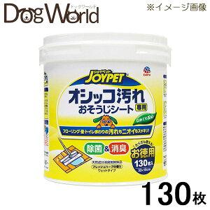 JOYPET(ジョイペット) オシッコ汚れ専用 おそうじシート フレッシュハーブの香り 本体 130枚入