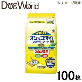JOYPET(ジョイペット) オシッコ汚れ専用 おそうじシート フレッシュハーブの香り つめかえ用 100枚入