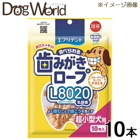 エブリデント 食べられる歯みがきロープ L8020乳酸菌 超小型犬用 10本入