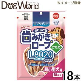 エブリデント 食べられる歯みがきロープ L8020乳酸菌 かため 超小型犬用 18本入