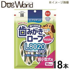 エブリデント 食べられる歯みがきロープ L8020乳酸菌 やわらかめ 超小型犬用 18本入