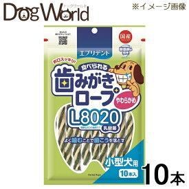 エブリデント 食べられる歯みがきロープ L8020乳酸菌 やわらかめ 小型犬用 10本入