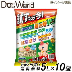 猫砂楽園 森の香ダブル 5L×10袋 [猫砂セット販売] [同梱不可] [送料無料]