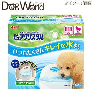 ジェックスピュアクリスタルサークル・ケージ子犬用900ml