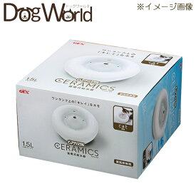 ジェックス ピュアクリスタル セラミックス 猫用 1.5L