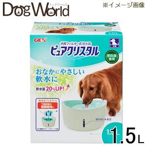 ジェックスピュアクリスタル1.5L犬用【循環式給水器】