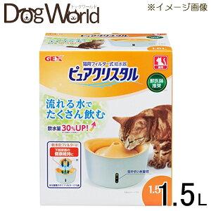 ジェックスピュアクリスタル1.5L猫用【循環式給水器】