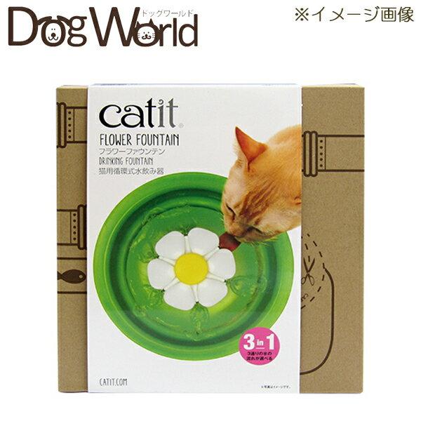 ジェックス catit フラワーファウンテン [猫用循環式水飲み器]