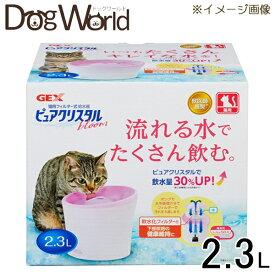 ジェックス ピュアクリスタル ブルーム 2.3L 猫用・複数飼育用[訳あり/返品不可] ※お一人様2個まで