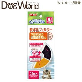 ジェックス ピュアクリスタル 軟水化フィルター 半円タイプ 猫用 3個入