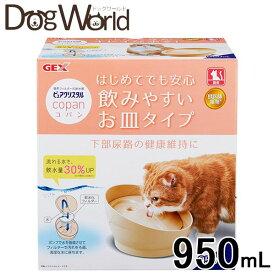 ジェックス ピュアクリスタル コパン 猫用 ベージュ 950mL