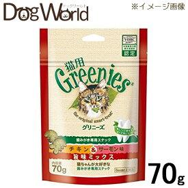 グリニーズ 猫用 チキン&サーモン味 旨味ミックス 70g