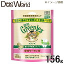 グリニーズ 猫用 香味サーモン味 156g