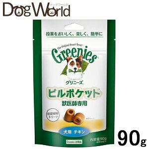 グリニーズ獣医師専用ピルポケット犬用チキン90g