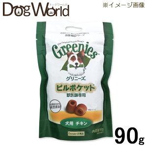 グリニーズ獣医師専用ピルポケット犬用チキン90g(標準30個入)