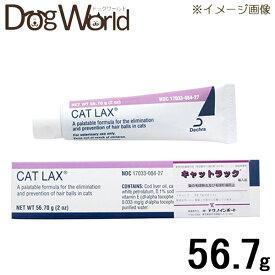 テクノインポート キャットラック 56.7g (2オンス) 【猫の毛球除去・毛球形成防止】 【輸入品】