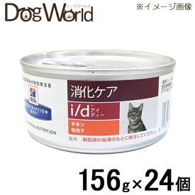 ヒルズ 猫用 i/d 粗挽き チキン入り 缶詰 156gx24