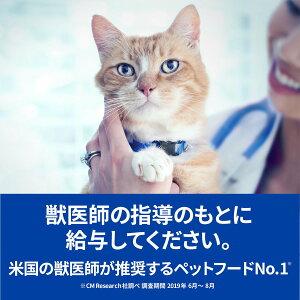 [2袋セット]ヒルズ猫用c/dマルチケアフィッシュ入り尿ケアドライ500g