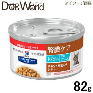 ヒルズ 猫用 k/d 腎臓ケア 早期アシスト チキン&野菜入りシチュー 缶詰 82g