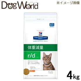 ヒルズ 猫用 r/d 4kg