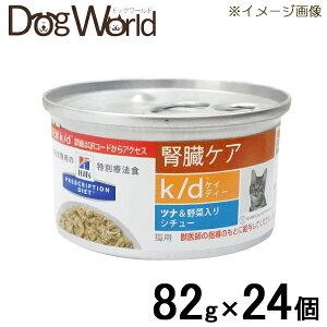 ヒルズ猫用療法食k/dツナ&野菜入りシチュー缶詰82g×24個【腎臓ケア】