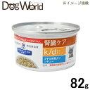 【ばら売り】 ヒルズ 猫用 療法食 k/d ツナ&野菜入りシチュー 缶詰 82g 【腎臓ケア】